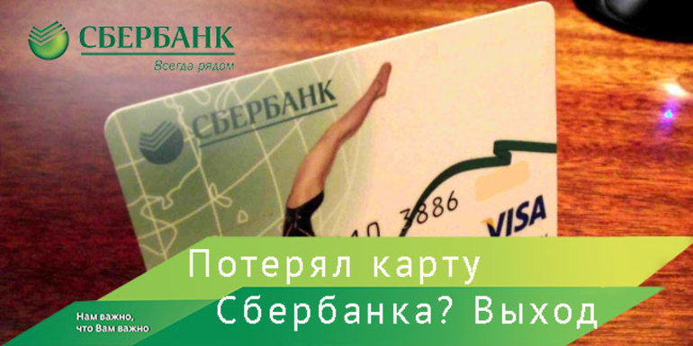 Инструкция по блокировке украденной или случайно утерянной карты сбербанка