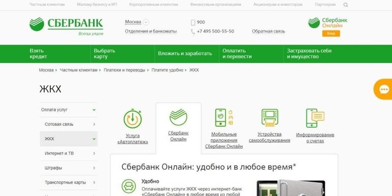 оплата жкх через банк онлайн сбербанк ипотека молодая семья без первоначального взноса