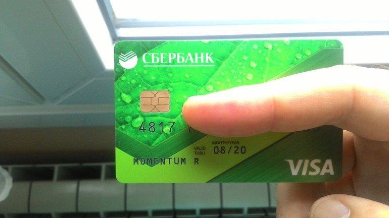 кредитная карта сбербанк кредит моментум call capital one credit card phone number