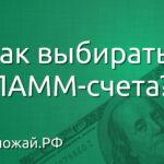 Как выбрать лучшие ПАММ-счета?