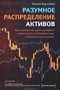 razumnoe_raspredelenie_aktivov