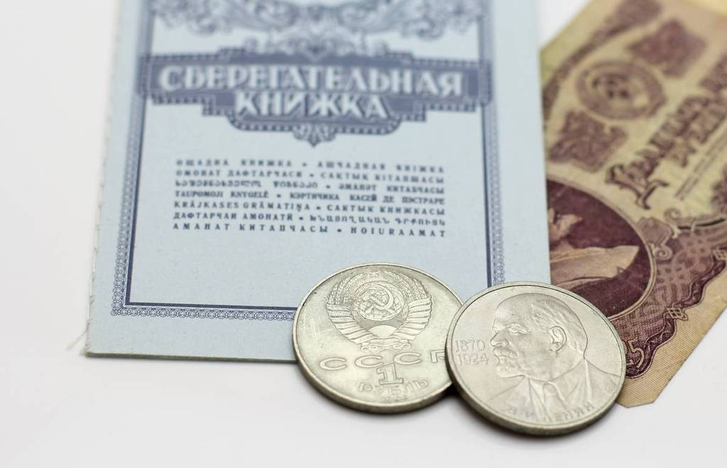 Сбережения СССР вклады