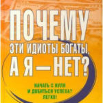 """Нарушай правила и богатей. По книге Роберта Шемина """"Почему эти идиоты богаты, а я – нет?"""""""