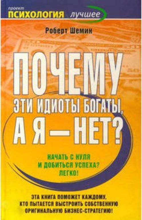 pochemu-eti-idiotyi-bogatyi-a-ya-net_5717613