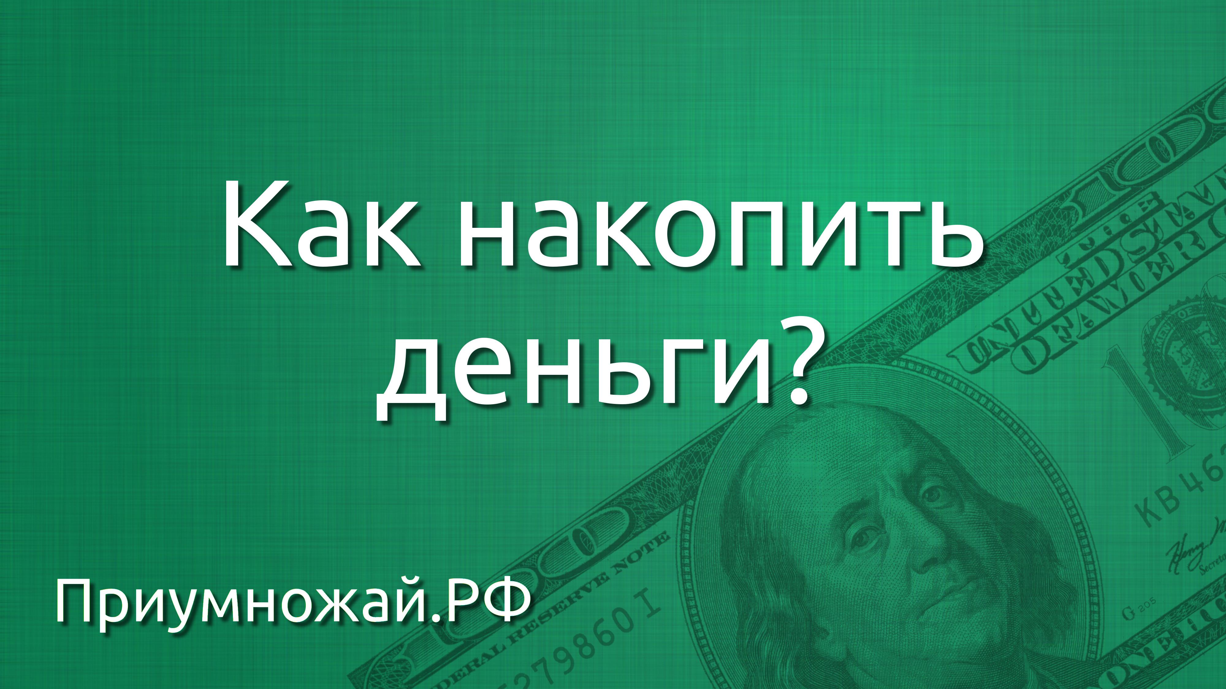 Как накопить деньги и куда вложить?