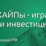 ХАЙПы – азартная игра или реальные инвестиции?