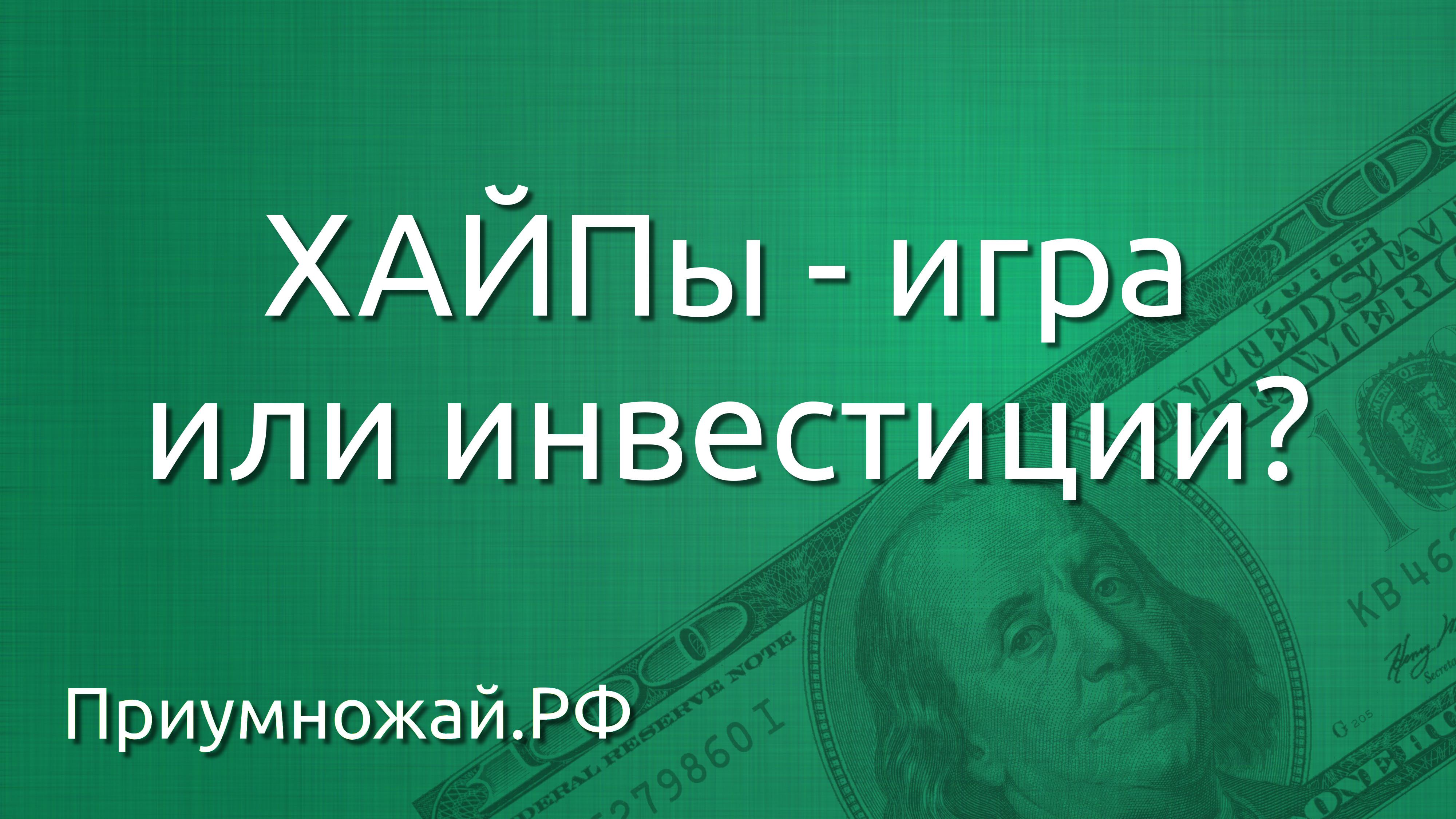 ХАЙПы - азартная игра или реальные инвестиции