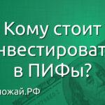Кому стоит инвестировать в ПИФы?