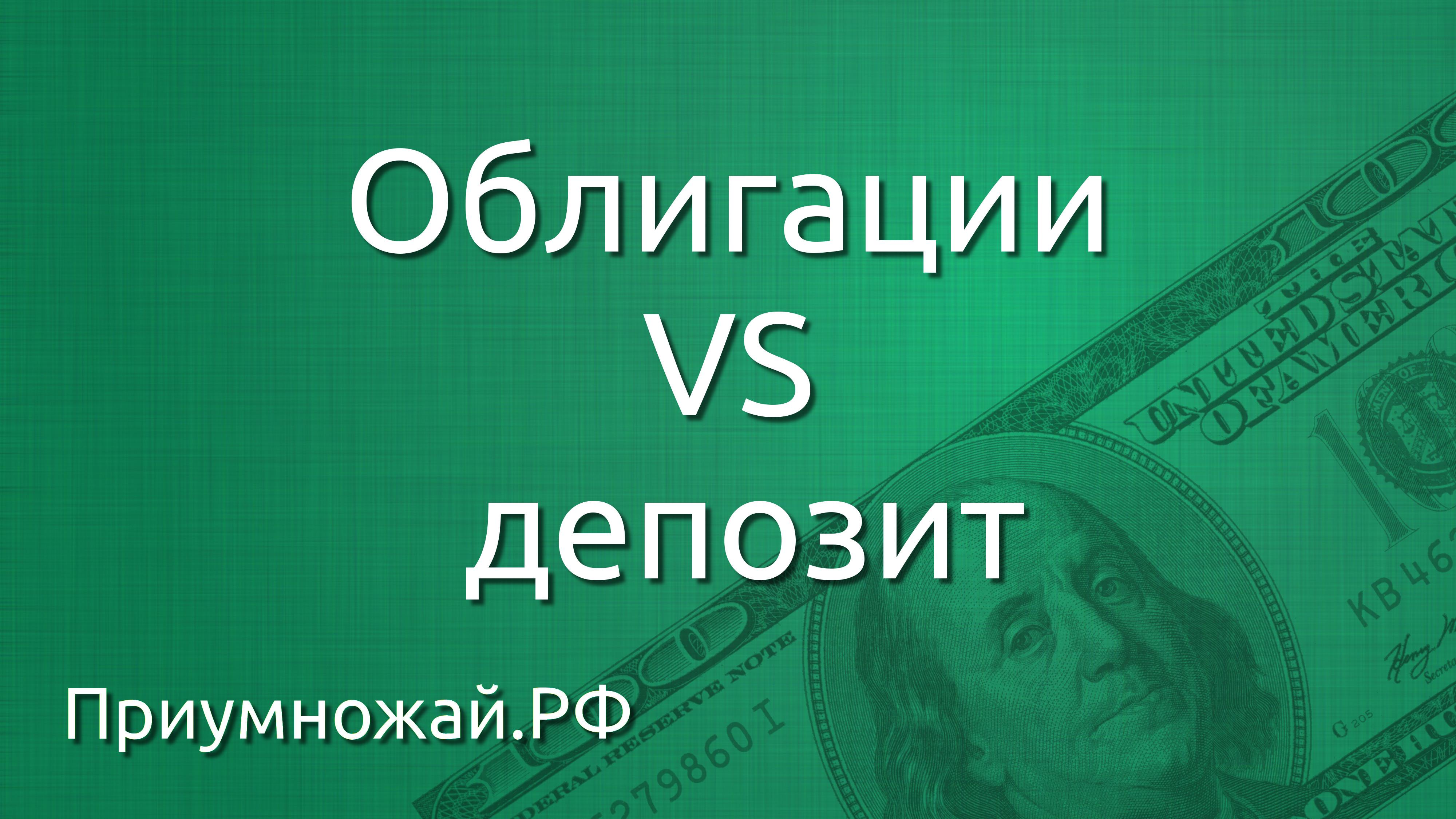 Преимущства облигаций перед депозитом