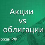 Акции или облигации? Во что лучше инвестировать?