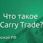 Керри Трейд. Валютный своп