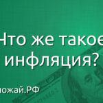 Что же такое инфляция?