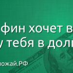 Народные Облигации Федерального Займа (ОФЗ)