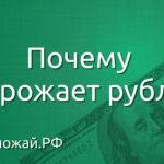 Почему рубль дорожает, а доллар дешевеет?