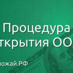 Процедура открытия ООО