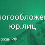 Выбираем систему налогообложения для юр лица