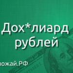 Почему Вам не нужен дох*лиард рублей! И сколько денег Вам действительно нужно?