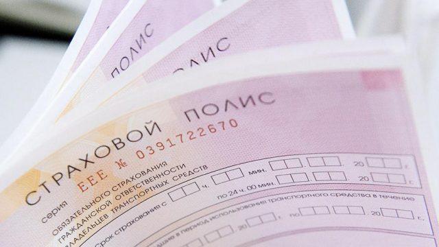 Новые тарифы ОСАГО утверждены советом директоров ЦБ