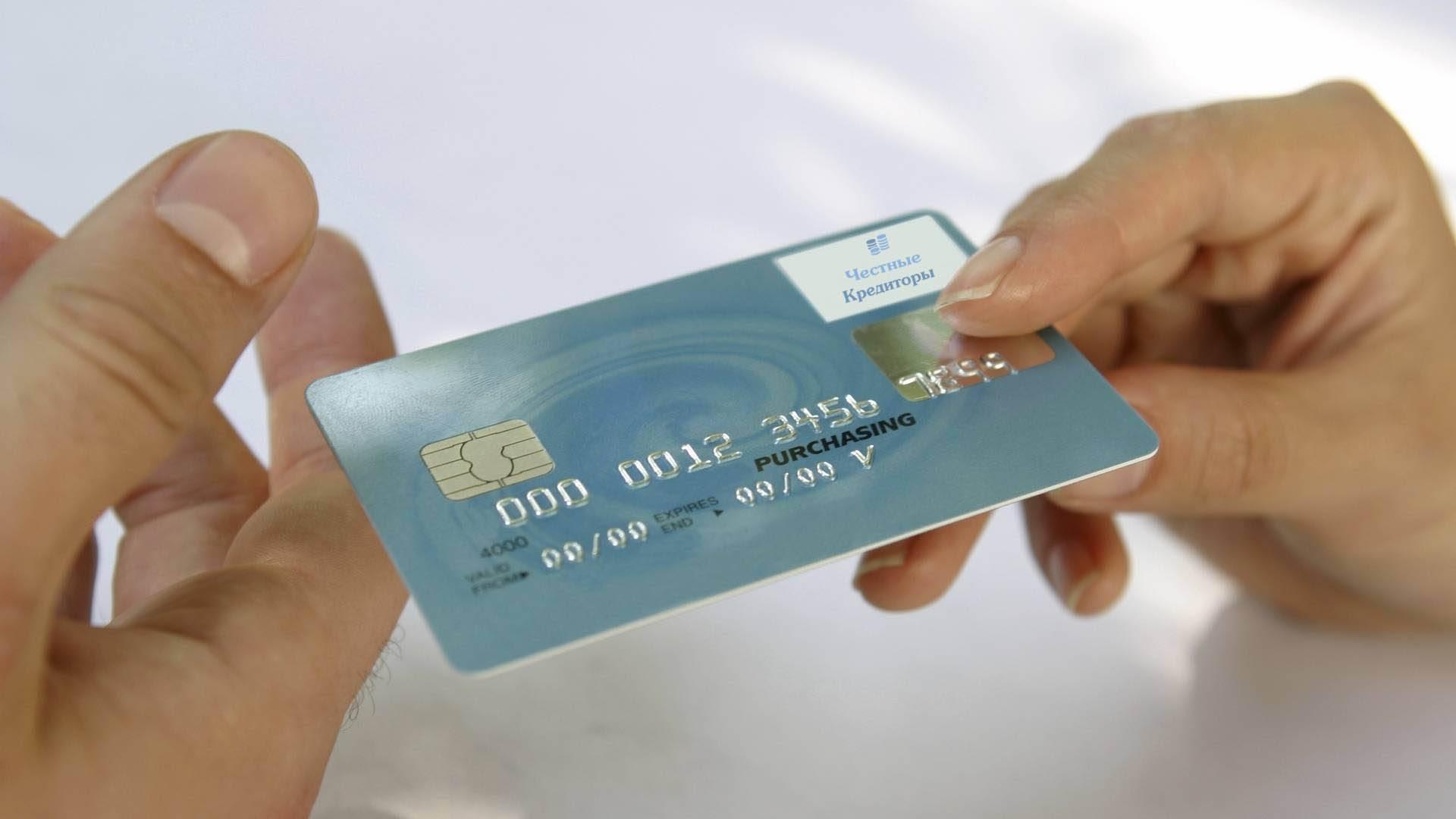 Кредитная карта. Зачем она нужна и как ее оформить