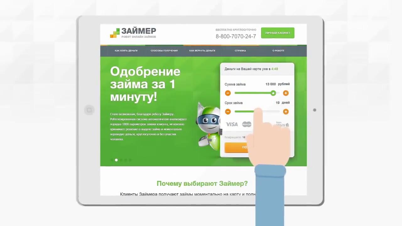 микрозаймы рейтинг ипотека для пенсионеров в сбербанке условия в 2020 году калькулятор онлайн