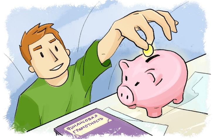 финансовая грамотность картинка