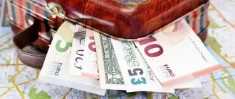 деньги в путешествиях