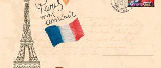париж открытка
