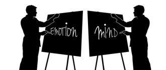 эмоции и разум