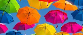 цветные зонты