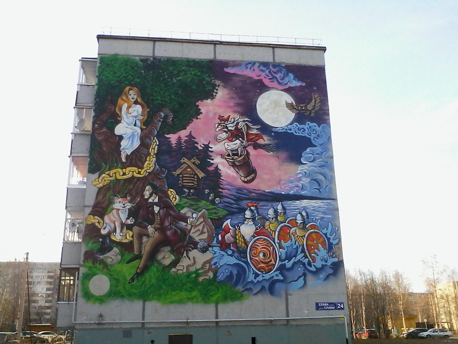 пушкин граффити