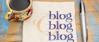 блог картинки