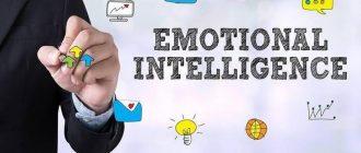 эмоциональный интеллект картинка