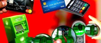 кражи банковских карт