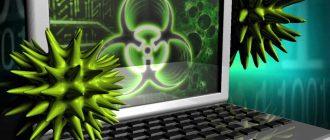 вирус в интернете