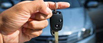 Ключи от автомобиля