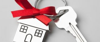Ключи от подаренного дома